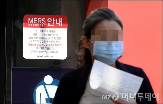 서울 종로구 서울대학교 병원 응급의료센터 입구에 메르스(MERS·중동호흡기증후군) 관련 안내 문구가 붙어 있다./사진=김창현 기자