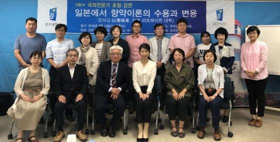 전주대, 일본 5개 대학과 유교문화 역사 학술교류