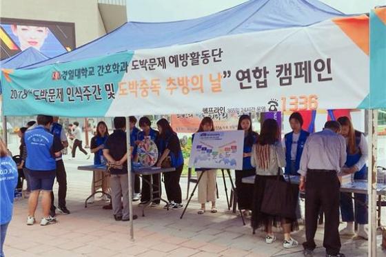 경일대 간호학과 G.O.P. 도박문제 연합 캠페인 전개