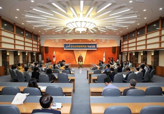 한국산학협력학회, 학술대회서 산학협력 방향성 논의