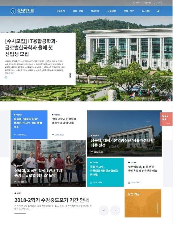 삼육대, 공식 홈페이지 새 단장..사용자 중심 반응형 웹 구현