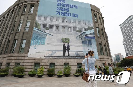 [사진]제3차 남북정상회담 성공을 기원합니다