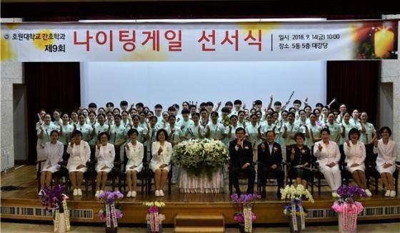 호원대, 제9회 나이팅게일 선서식 개최