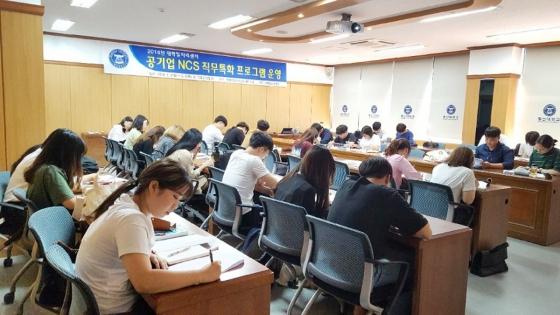 동신대, 재학생·졸업생 대상 NCS 특화프로그램 운영