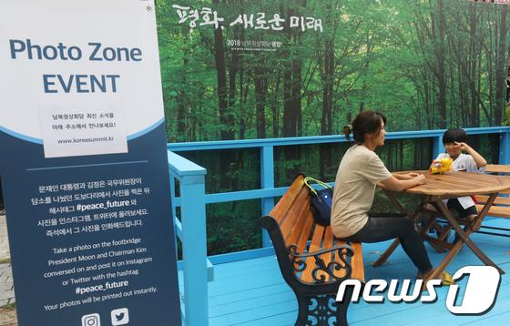 [사진]'도보다리 회담... 그날의 감동을 찰칵'