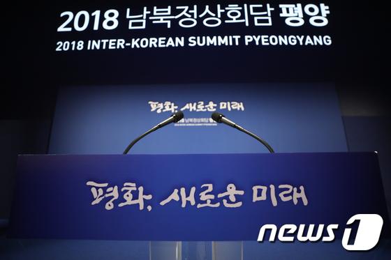 [사진]제3차 남북정상회담 '평양에서'