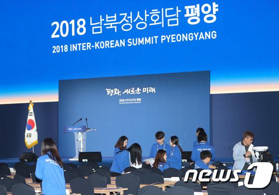 [사진]제3차 남북정상회담 D-2