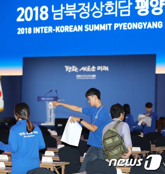 [사진]남북정상회담 프레스센터 '빈틈없게'