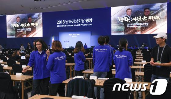 [사진]분주한 남북정상회담 프레스센터