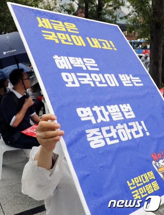 [사진]가짜난민 양산하는 난민법 폐지