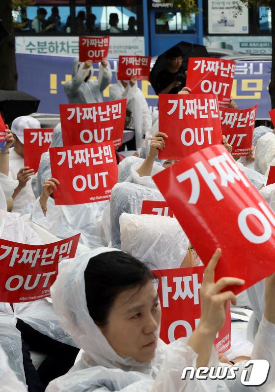[사진]'가짜난민 추방하라'