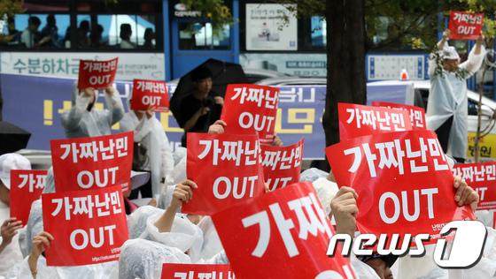 [사진]난민법 폐지 집회