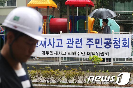 [사진]가산동 싱크홀 사고 관련 주민 공청회