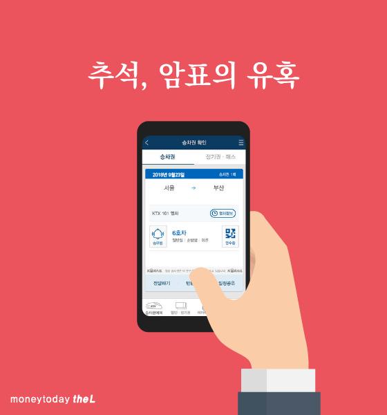 [카드뉴스] 추석, 암표의 유혹