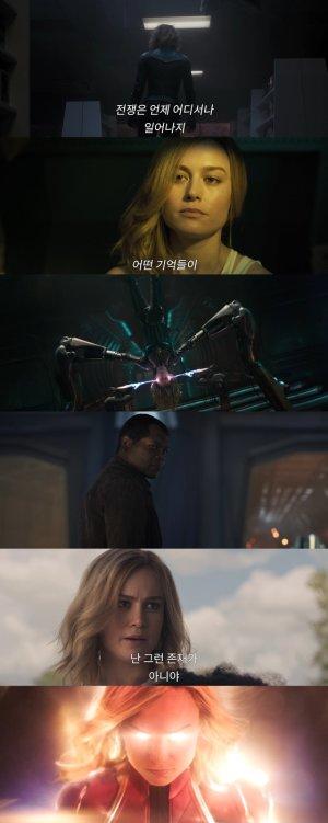 '캡틴 마블' 티저 최초 공개…