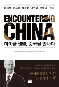 '정의란 무엇인가'에서 미처 담지 못한 중국 이야기