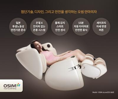 오씸 안마의자 제품/사진제공=오씸
