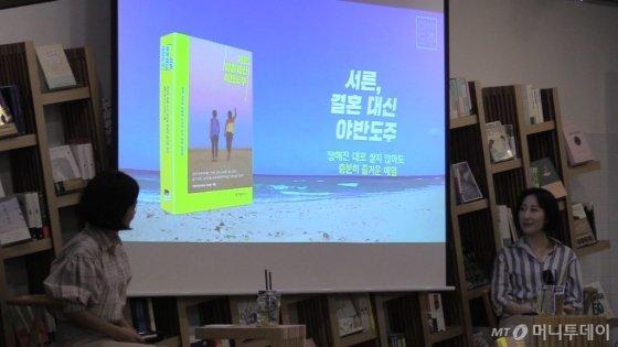 지난 11일 광화문 북바이북에서 북토크를 진행하는 김연우(왼쪽), 위경은씨 /사진=강선미 기자