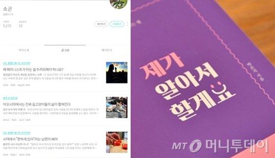 박은지씨가 글을 연재 중인 브런치 페이지(왼쪽)와 책 '제가 알아서 할게요'의 표지 /사진=화면캡처, 이상봉 기자