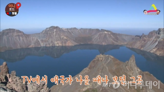우리 산인데 중국을 통해서만 갈 수 있었던 산. 백두산.
