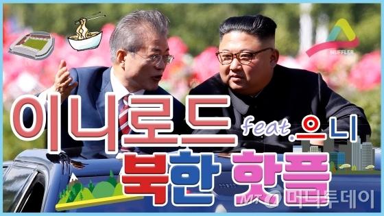 이니가 갔던 북한의 그곳, 랜선 타고 가보자.