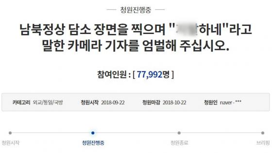 KBS와 방송카메라기자협회는 문제의 주인공이 카메라 기자가 아니라는데…/사진=청와대 국민청원 페이지
