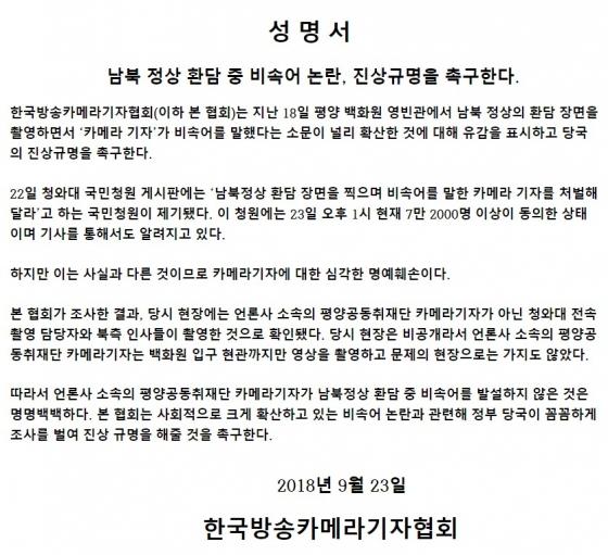한국방송카메라기자협회가 낸 성명서. /사진=한국방송카메라기자협회 홈페이지