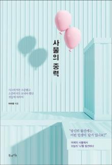 [새책] '민주주의는 여성에게 실패했는가' '나는 대한민국 상사맨이다' 外