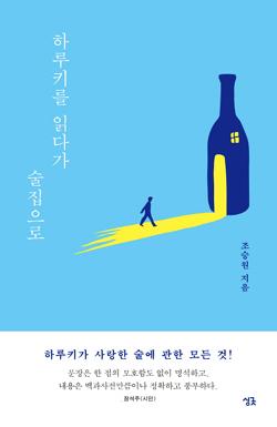 하루키의 소설에 취하고, 그가 사랑한 술을 읽다