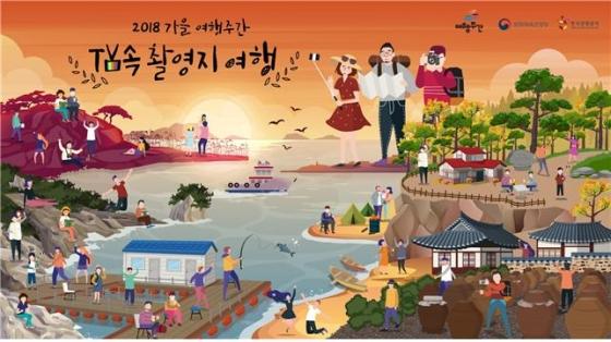 다시 'TV속 여행지'…설렘 가득한 '가을 여행주간' 스타트