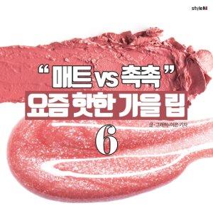 [카드뉴스] 요즘 핫한 '가을 립'은? …