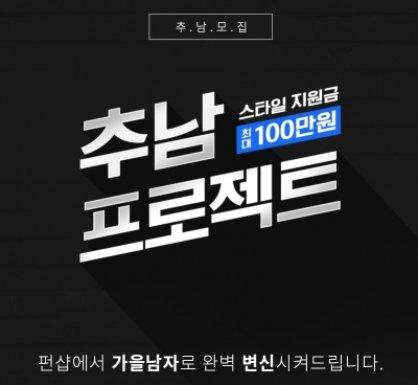 """CJENM 펀샵 """"가을남자로 변신시켜 드려요"""""""