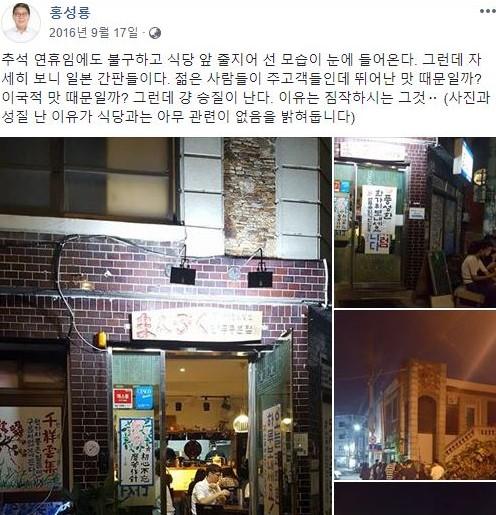 홍성룡 의원은 개인 SNS에 일본 간판이 걸린 식당을 보면 성질이 난다는 글을 게시한 적이 있었다. /사진=SNS 캡처
