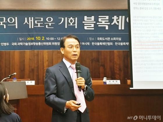 진 협회장은 2일 서울 여의도 국회도서관에서 '블록체인 관련 정책 제언'을 주제로 발표하고 있다. /사진=김지영 기자