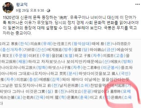 /사진= 황교익 SNS(소셜네트워크서비스) 페이스북 캡처