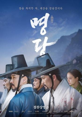 영화 '명당' 포스터