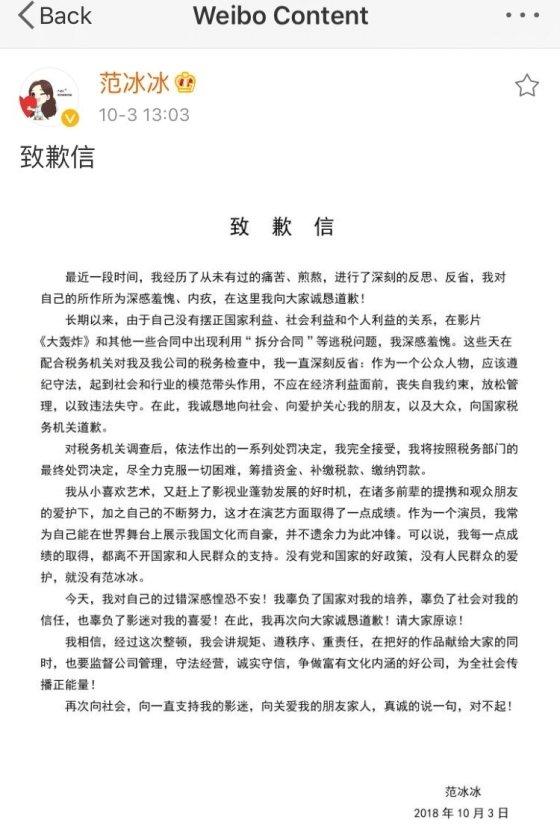 행방이 묘연했던 배우 판빙빙이 자신의 SNS 계정에 사과문을 게재했다. /사진=SNS 캡처