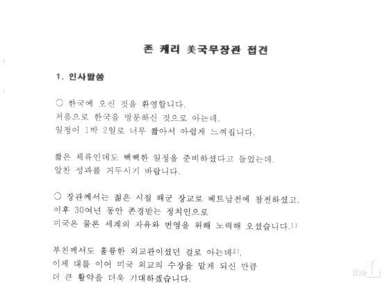 최순실씨가 갖고 있던 박근혜 전 대통령의 존 캐리 전 미국 국무장관 접견 자료