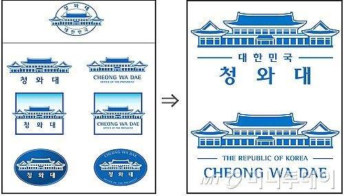 이명박정부 청와대 로고(왼쪽)와 박근혜정부 청와대 로고