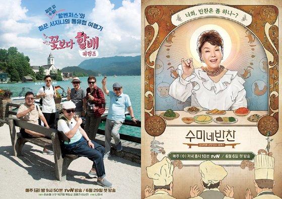 (왼쪽부터) tvN '꽃보다 할배 리턴즈', '수미네 반찬' 포스터.