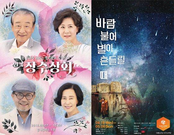 (왼쪽부터)연극 '장수상회', '바람불어 별이 흔들릴 때' 포스터.