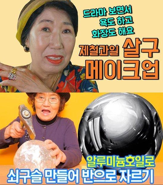 (위부터)실버 크리에이터 박막례 할머니, 이경자 할머니./사진=박막례 할머니, 공대생네가족 인스타그램 계정