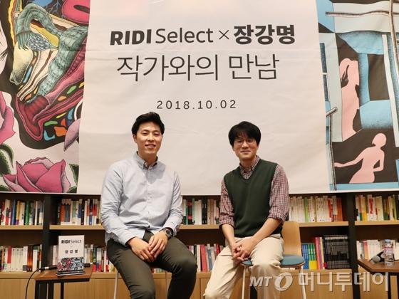 이동진 리디북스 CCO(왼쪽)와 장강명 작가/사진=김휘선 기자
