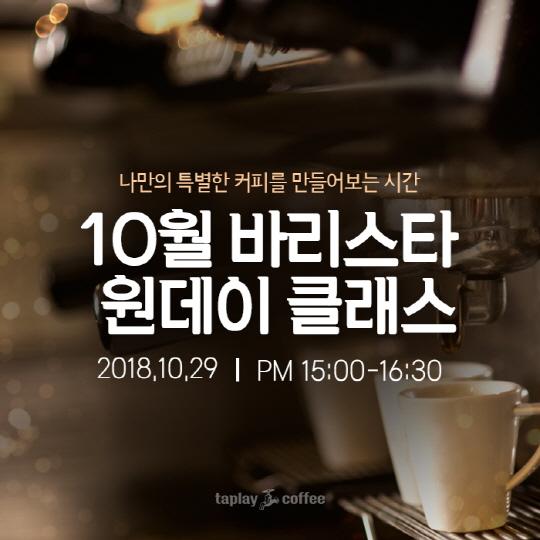 탭플레이커피, 10월 무료 원데이 바리스타 클래스 참가자 모집