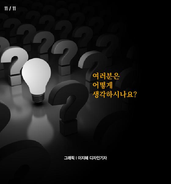 [카드뉴스] 호기심의 대가