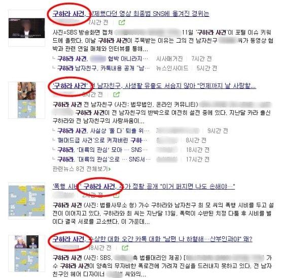 최근 불거진 가수 구하라씨와 그의 전 남자친구 사이의 영상 유포 협박 사건이 '구하라 사건'으로 통칭되고 있다. /사진=네이버 화면 캡처