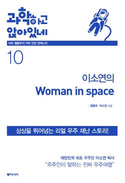 대한민국 최초 우주인 이소연 박사, 우주에서 외친 말은…