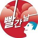 [빨간날]연인 간 영상이 'XX녀'로…SNS서 순식간에 쫙