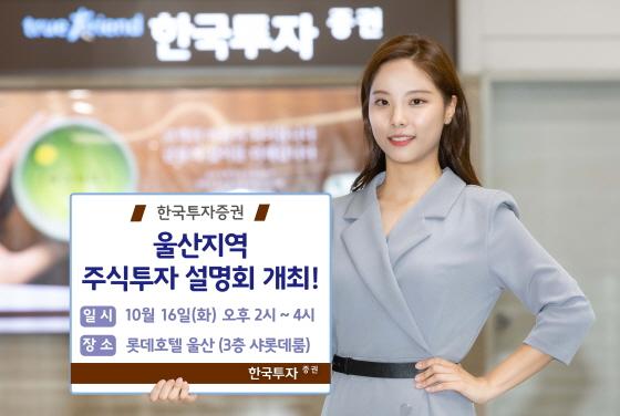 한국證, 16일 울산서 투자 설명회
