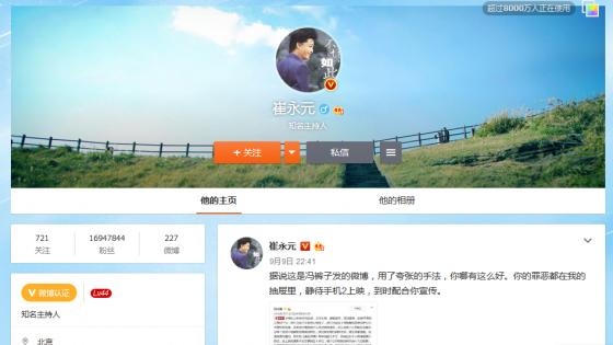 추이융위안(崔永元) 웨이보 사진/사진제공=웨이보 캡처